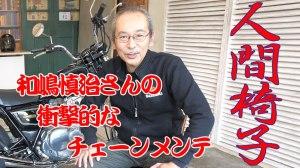 NINGEN ISU 和嶋さん来たる まーさんとバイク談義