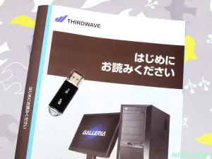 パソコンの設定とWindows認証作業します。