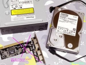 今まで使用していたパソコンから、ブルーレイ・ドライブ、2TBハードディスク、PCI-USB増設ポートを取り外します。