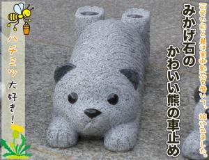 車止め「クマ」デザイン★かわいいクマ・熊・ベアー 「みかげ石のかわいい熊の車止め」誕生、全3色!