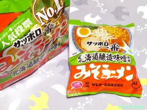 サッポロ一番 みそラーメン 北海道醸造味噌使用