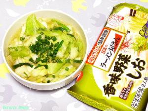 春キャベツで作る日清のラーメン屋さん香味野菜しお