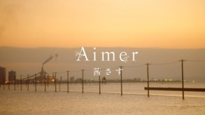 Aimer 『 茜さす 』 MUSIC VIDEO(FULL ver.)
