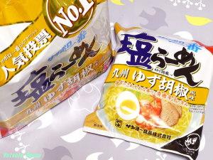 サッポロ一番 塩らーめん 九州ゆず胡椒風味