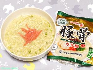 サッポロ一番 豚骨 九州づくり カタ麺ノンフライ とんこつ臭がする細麺でうまし。