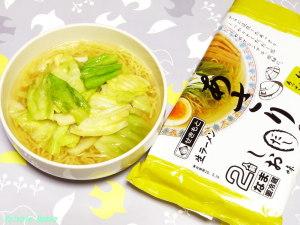 せきもと あさりのだし しお味のスープを飲んだ瞬間おもわず「 うまっ! 」そんなにあさりの出汁が前面に出ていなくて、さっぱりとした上品な味で美味しいです。(^O^)