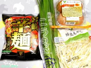 ニラ、もやし、卵で作る宮崎辛麺
