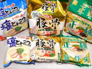 サッポロ一番塩とんこつ サッポロ一番豚骨九州づくりカタ麺ノンフライ マルちゃん正麺豚骨味