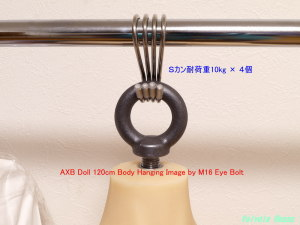 AXB Doll 120cm Body Hanging Image by M16 Eye Bolt Sカン耐荷重10kgのヤツを4個使用。