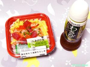 わさびドレッシング & ミニ海鮮ちらし丼