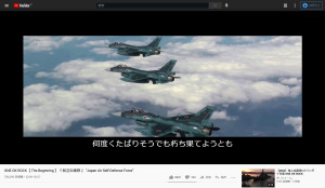 "ONE OK ROCK【 The Beginning 】『 航空自衛隊 』 ""Japan Air Self-Defense Force"""
