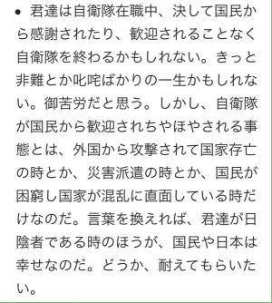 防衛大生3名が吉田邸から帰り際の言葉