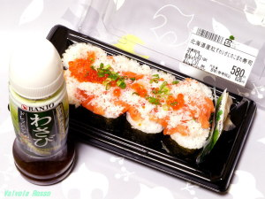 わさびドレッシング & 北海道産紅ずわいがにのこぼれ寿司